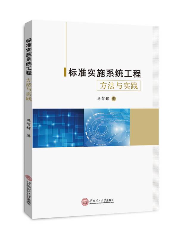 标准实施系统工程方法与实践