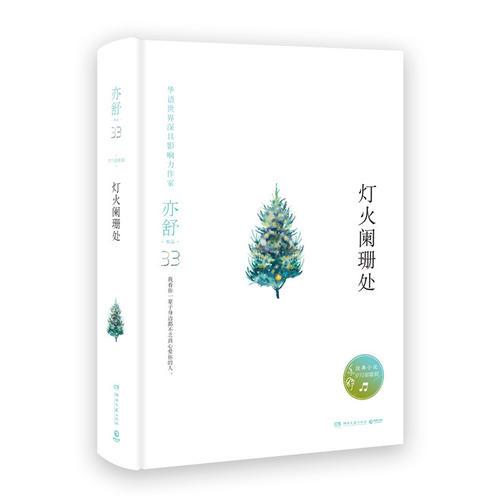 灯火阑珊处(精装版,亦舒独家指定授权,亦舒小说系列)