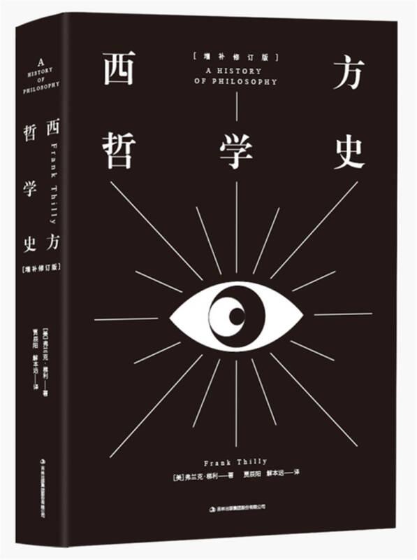西方哲学史(中文版)