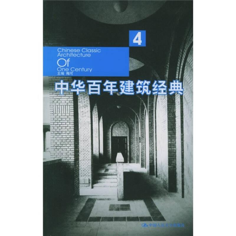 中华百年建筑经典4