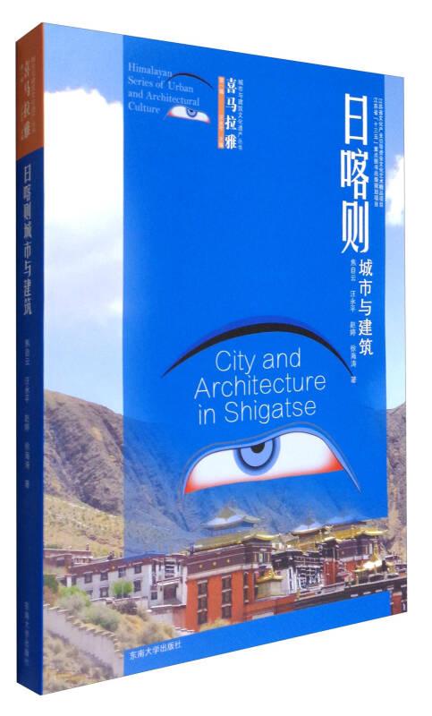 喜马拉雅城市与建筑文化遗产丛书(第1辑):日喀则城市与建筑