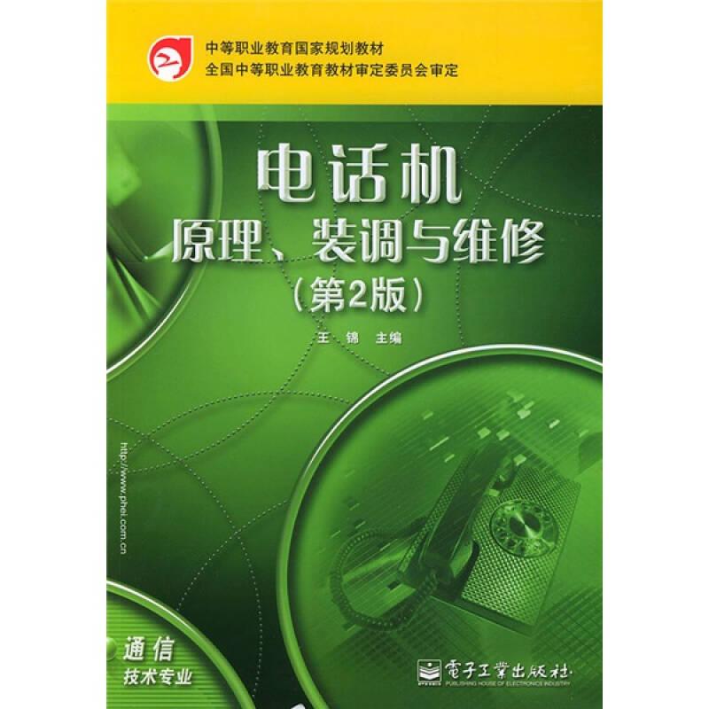 中等职业教育国家规划教材:电话机原理、装调与维修(通信技术专业)(第2版)