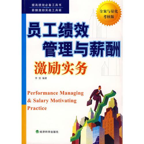 员工绩效管理与薪酬激励实务