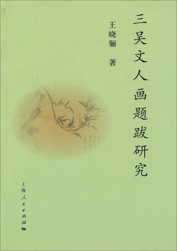 三吴文人画题跋研究
