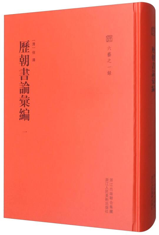 历朝书论汇编(1)/六艺之一录