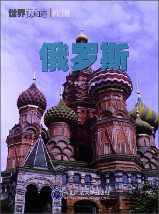 世界我知道·欧洲:俄罗斯