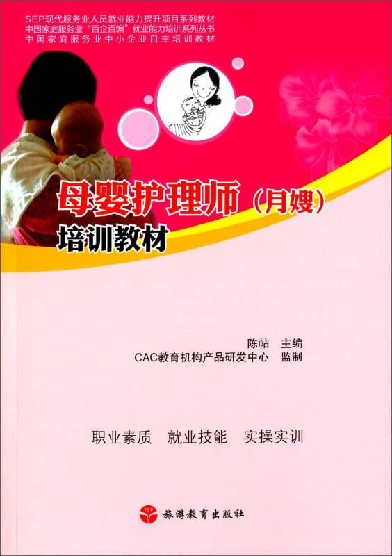 母婴护理师(月嫂)培训教材