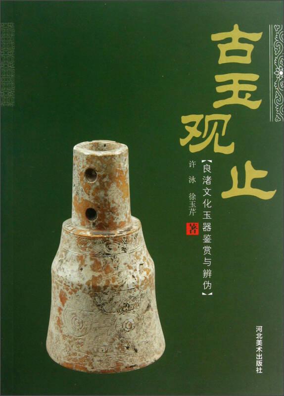 古玉观止:良渚文化玉器鉴赏与辨伪