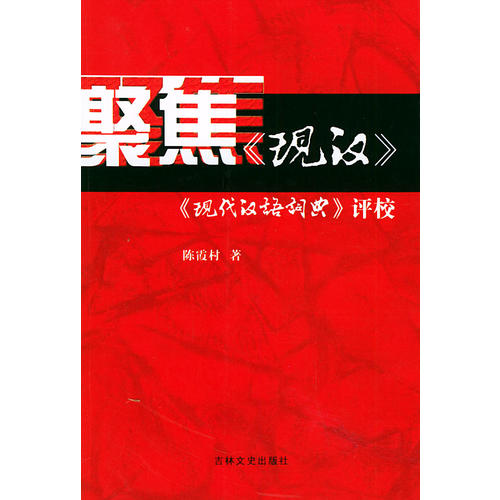 聚焦《现汉》:《现代汉语词典》评校