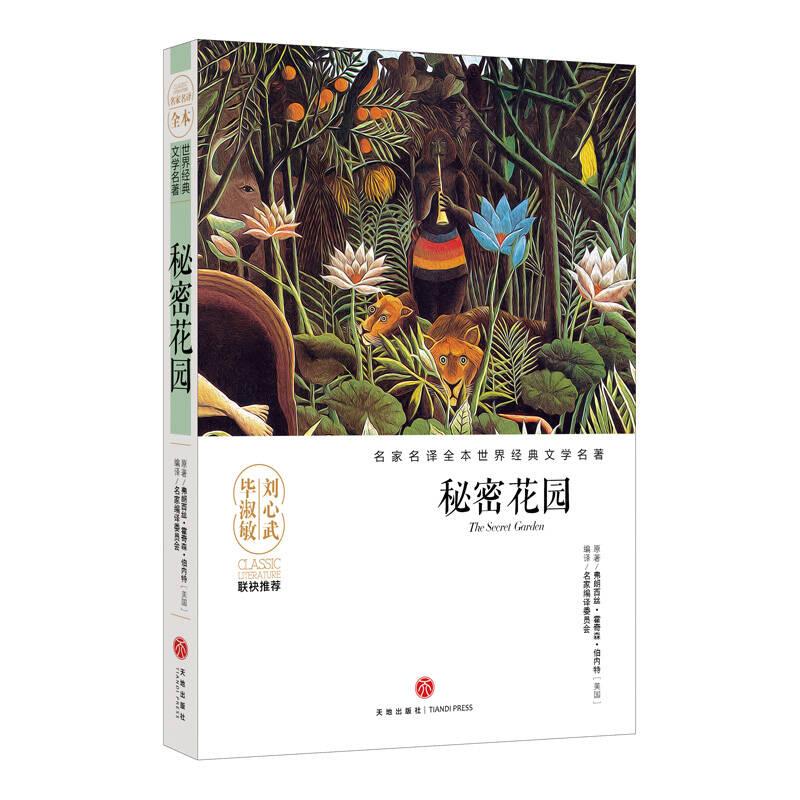 秘密花园/名家名译全本世界经典文学名著