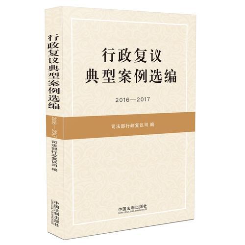 行政复议典型案例选编(2016—2017)