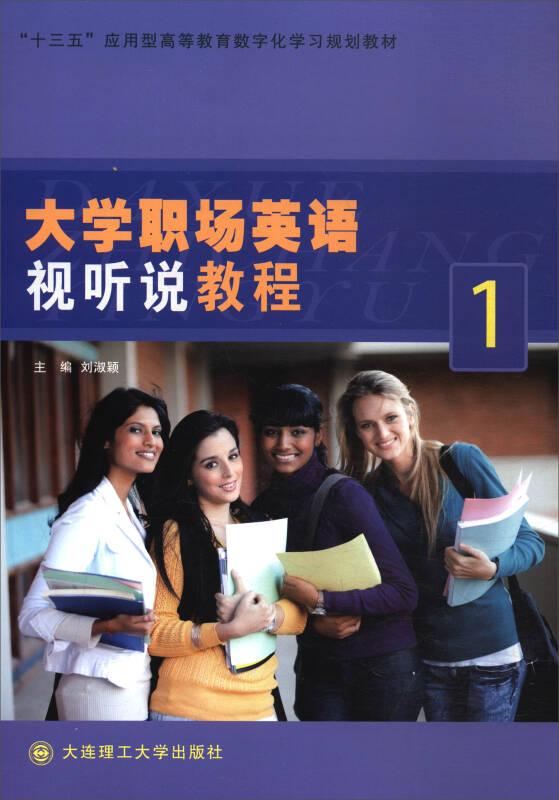 """大学职场英语视听说教程/""""十三五""""应用型高等教育数字化学习规划教材"""