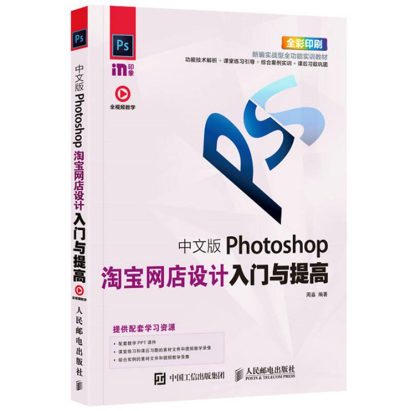 中文版Photoshop淘宝网店设计入门与提高