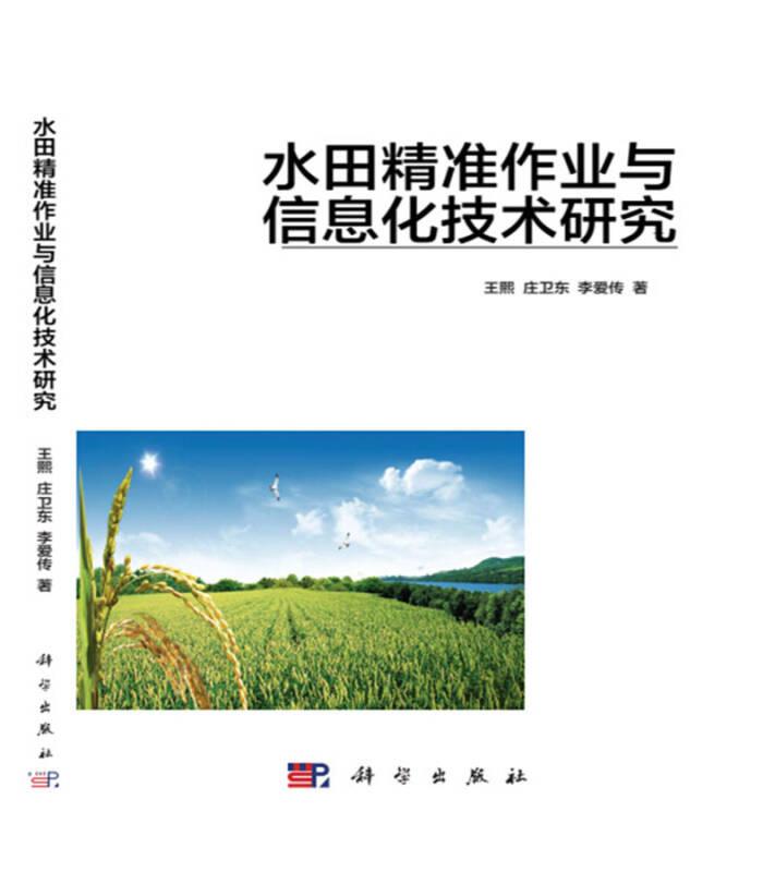 水田精准作业与信息化技术研究