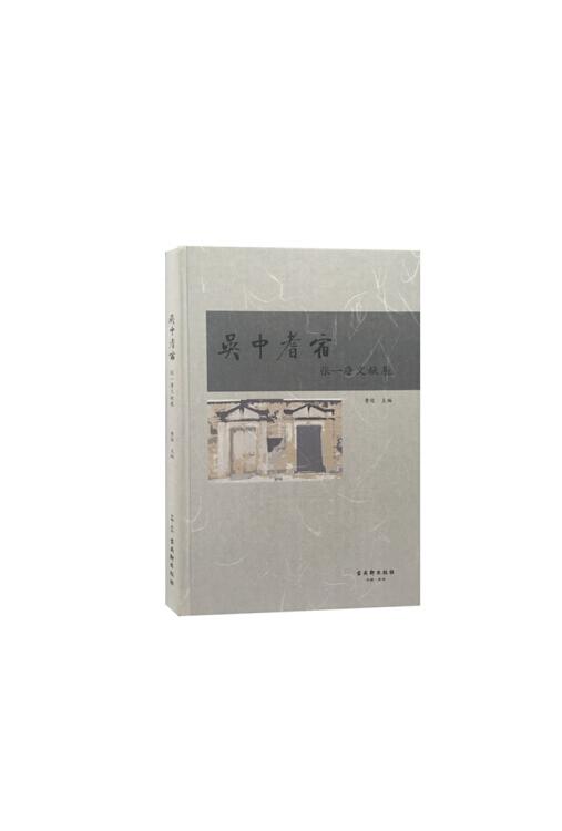 吴中耆宿——张一麐文献展