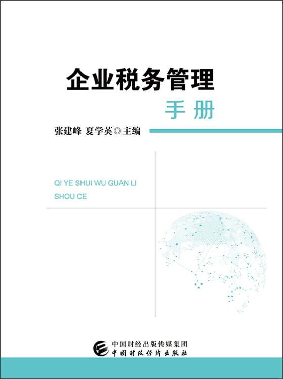 企业税务管理手册