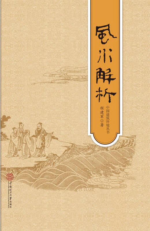 风水解析·中国建筑环境丛书(精装)