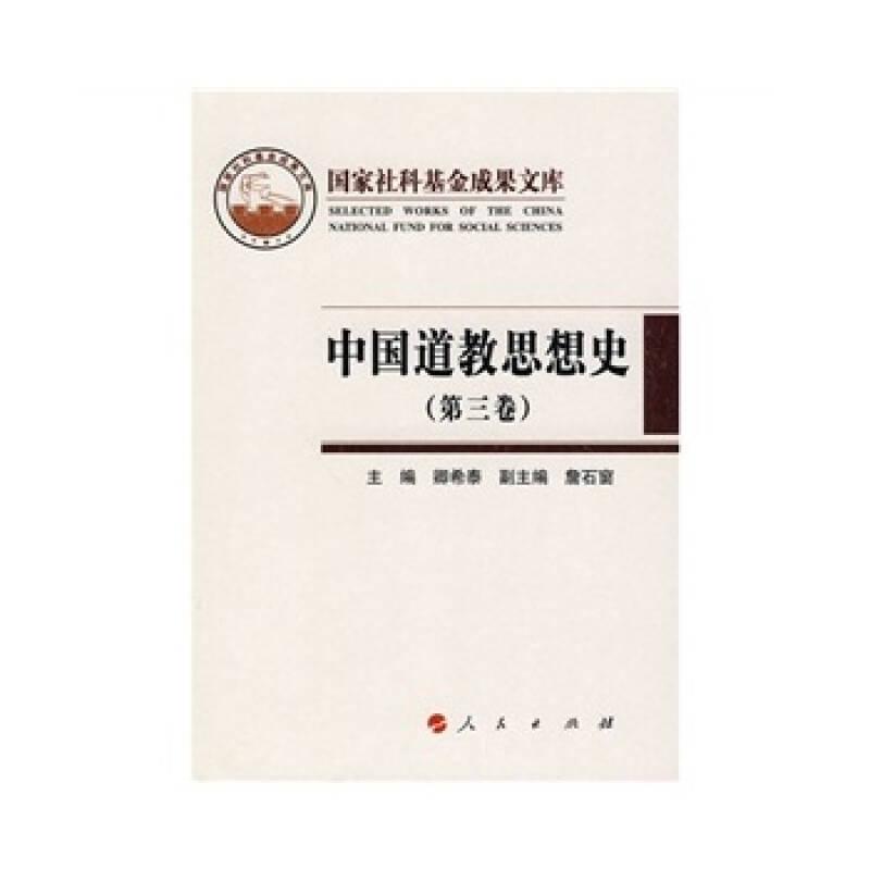 中国道教思想史(第三卷)