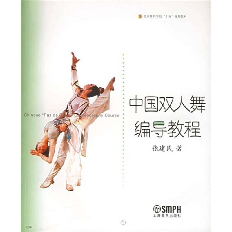 中国双人舞编导教程