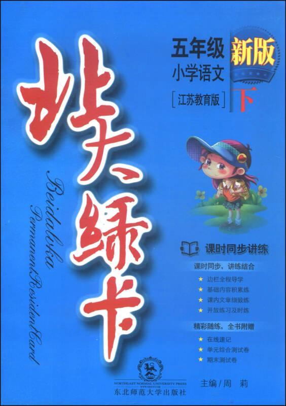 北大绿卡:五年级小学语文(下 江苏教育版 新版)