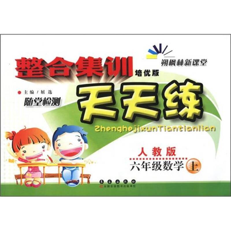 整合集训随堂检测天天练:6年级数学(上)(人教版)(培优版)