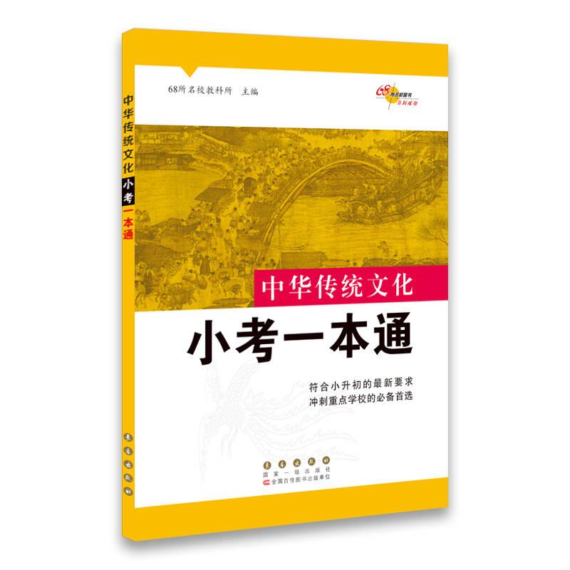68所名校图书 中国传统文化小考一本通