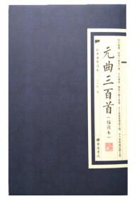 元曲三百首 : 图文本