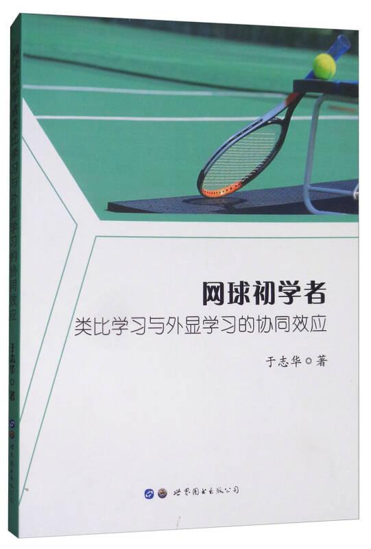 网球初学者类比学习与外显学习的协同效应