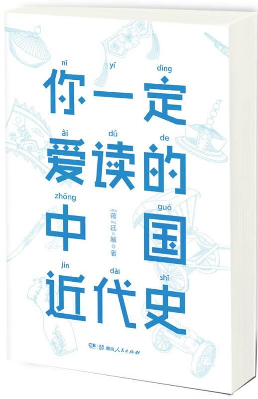 你一定爱读的中国近代史(蒋廷黻)