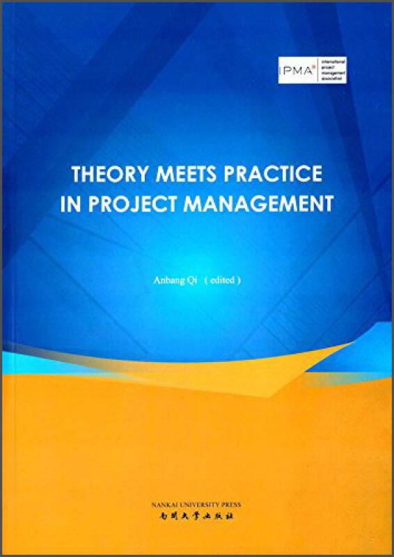 项目管理中的理论与实践(英文版)