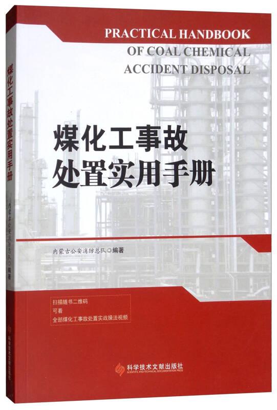 煤化工事故处置实用手册