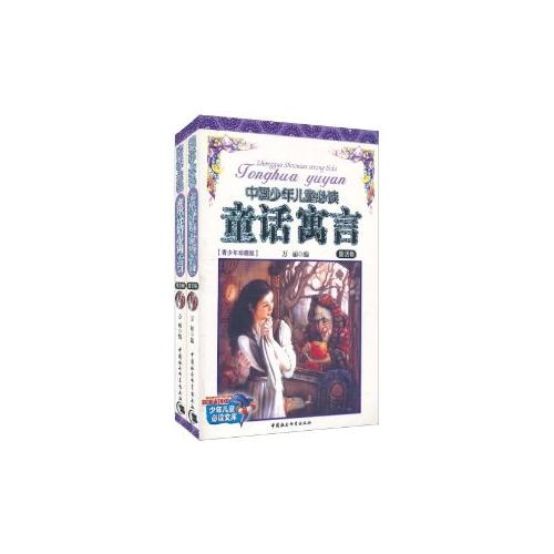 中国少年儿童必读童话寓言(共2册青少年珍藏版)(精)/少年儿童必读文库