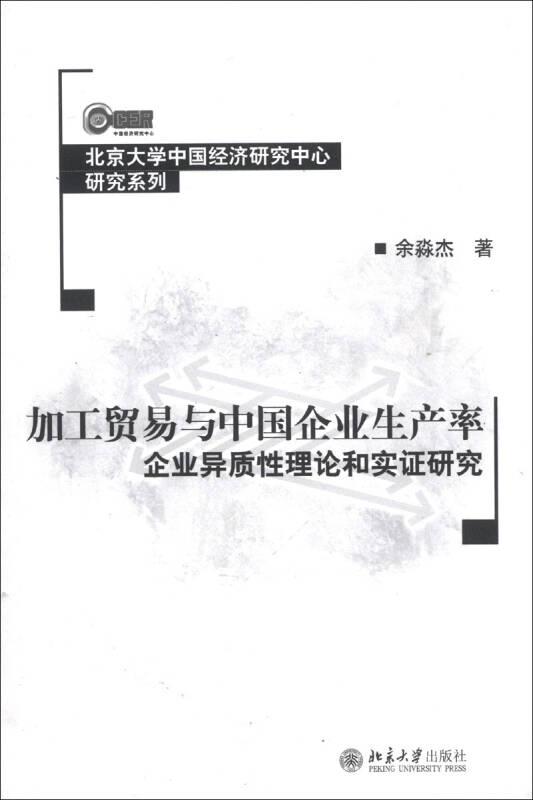 加工贸易与中国企业生产率