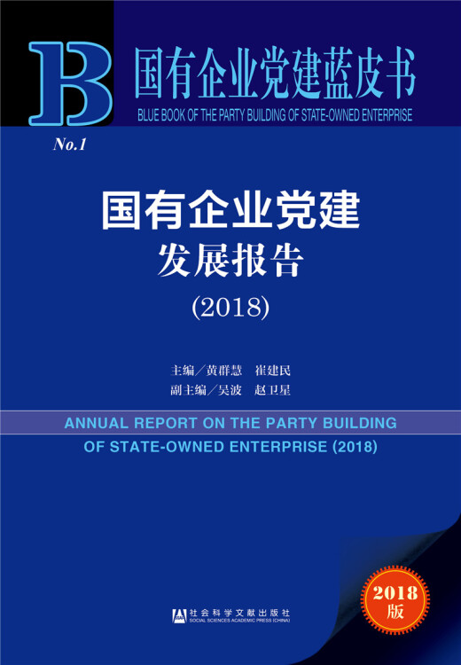国有企业党建蓝皮书:国有企业党建发展报告(2018)