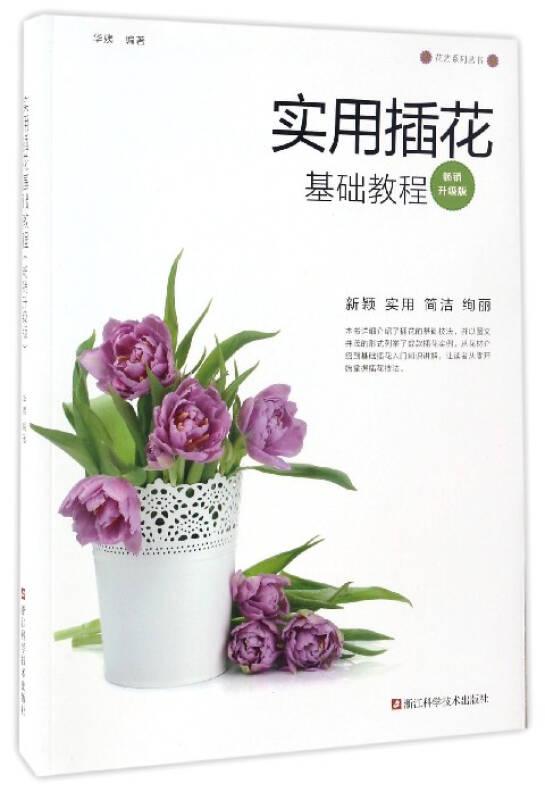 花艺系列丛书:实用插花基础教程(畅销升级版)