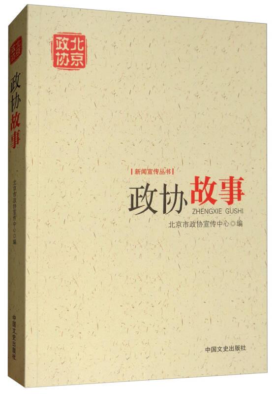 政协故事/新闻宣传丛书