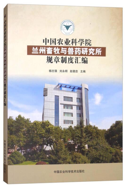 中国农业科学院兰州畜牧与兽药研究所规章制度汇编