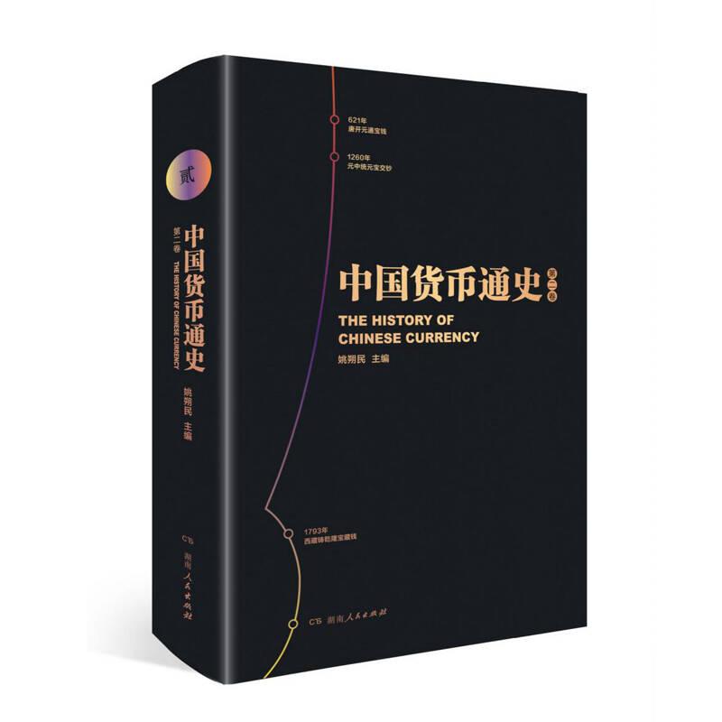 中国货币通史 第二卷