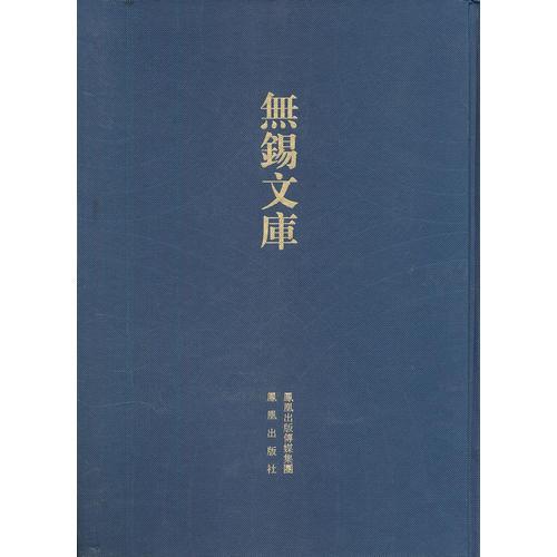 孙宗伯集(无锡文库.第4辑)