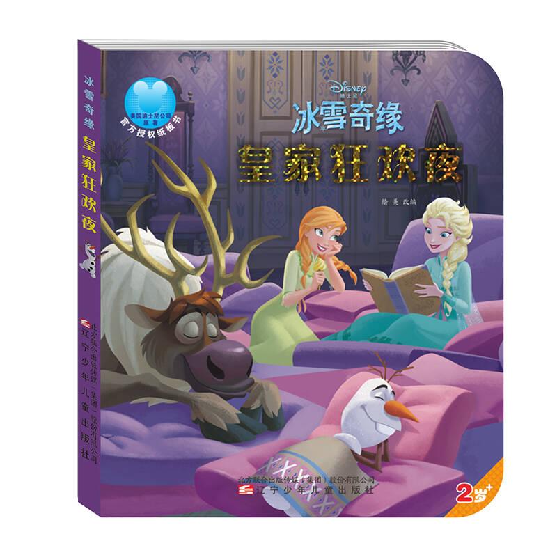 迪士尼系列纸板故事书 皇家狂欢夜