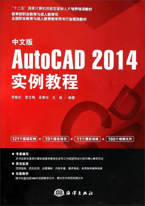 中文版AutoCAD2014实例教程/十二五国家计算机技能型紧缺人才培养培训教材