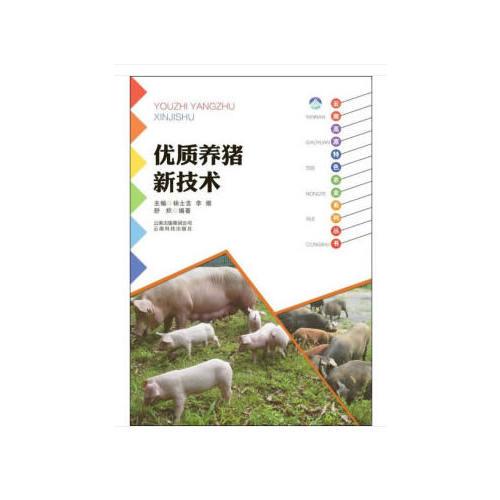 云南高原特色农业系列丛书:优质养猪新技术