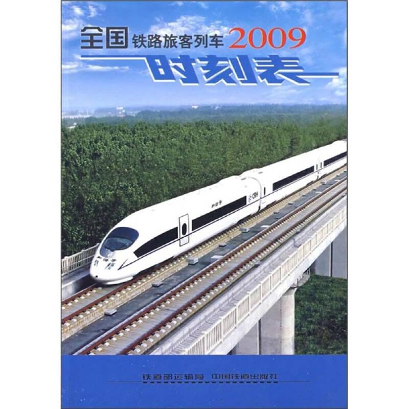 全国铁路旅客列车时刻表2009
