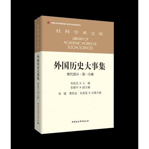 外国历史大事集  现代部分  第一分册