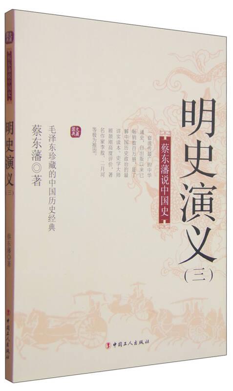 蔡东藩说中国史:明史演义(三)