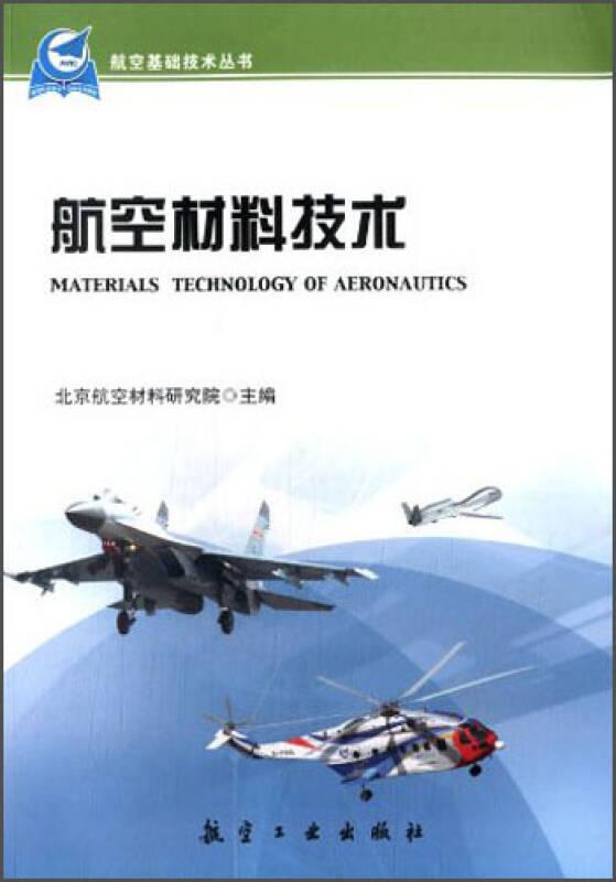 航空基础技术丛书:航空材料技术