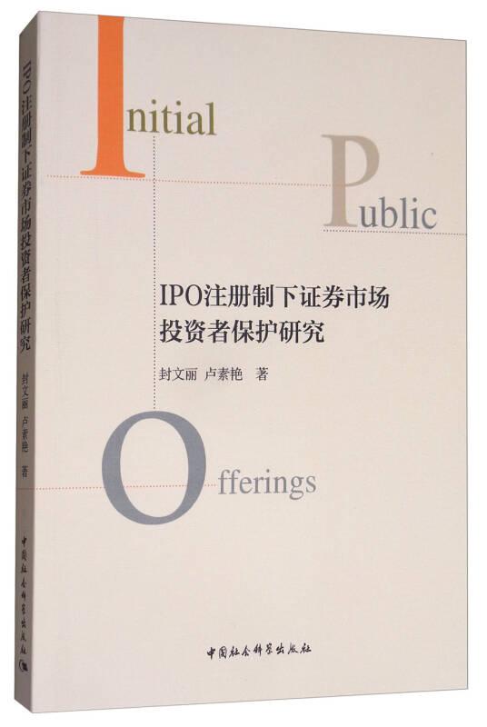 IPO注册制下证券市场投资者保护研究