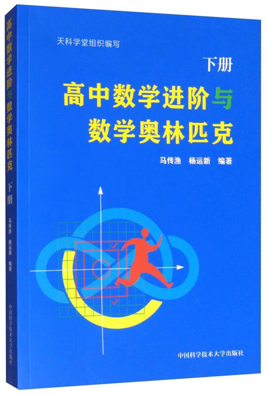 高中数学进阶与数学奥林匹克(下册)