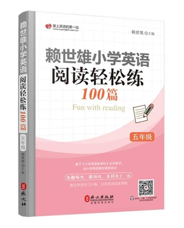 赖世雄小学英语阅读轻松练100篇 五年级