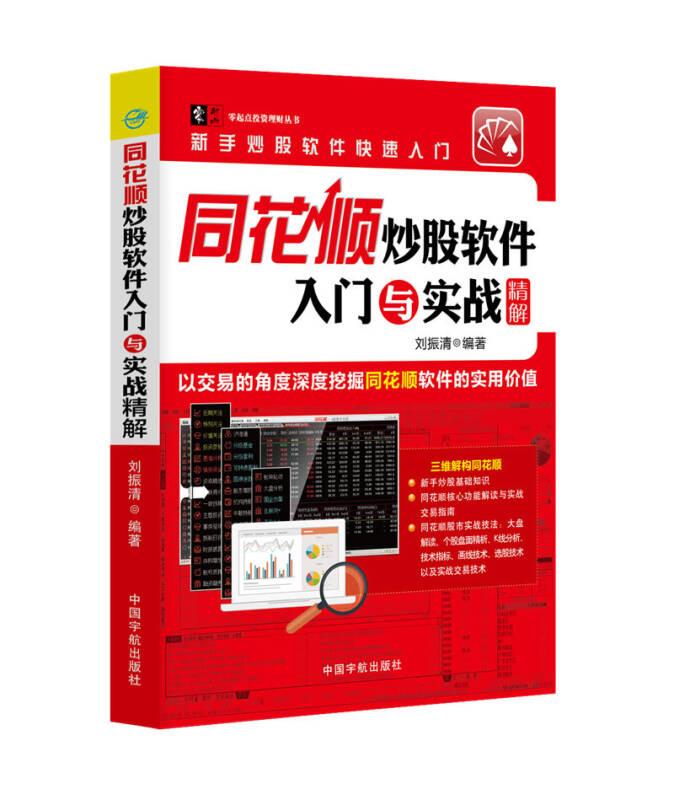 同花顺炒股软件入门与实战精解/零起点投资理财丛书